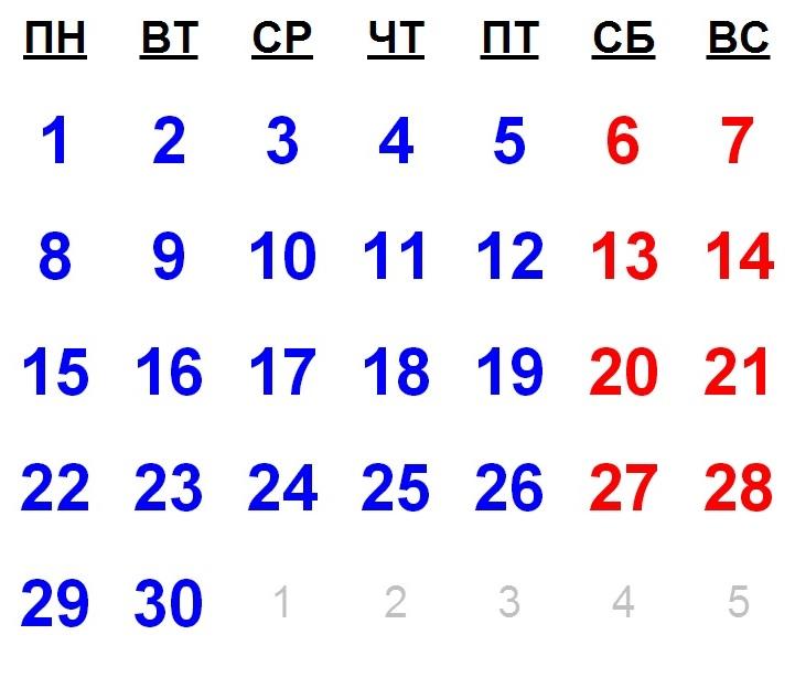Православный календарь постов и трапез 2017 по дням