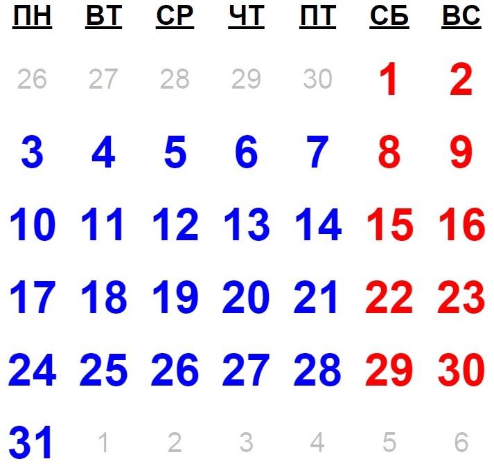 Календарь формулы 2017