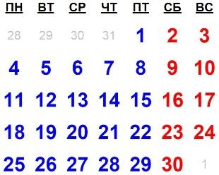 Календарь турнира по бальным танцам