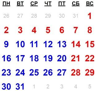 Календарь 2017 по номерам недель