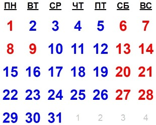 Календарь праздников в 2017 году расписание